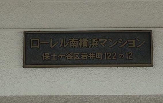 マンション(建物一部)-横浜市保土ケ谷区岩井町 ローレル南横浜・収益不動産