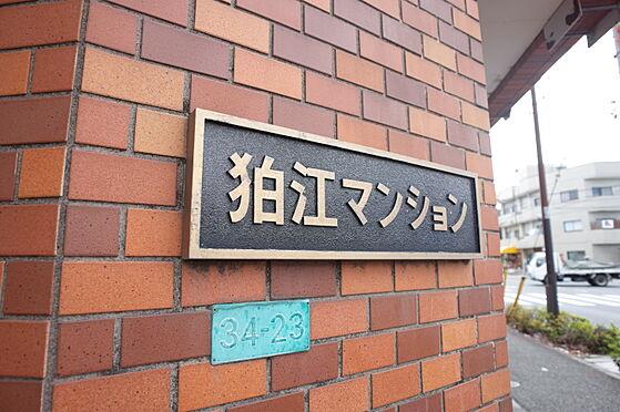 中古マンション-狛江市和泉本町2丁目 マンション館銘板