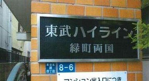 マンション(建物一部)-墨田区緑4丁目 その他