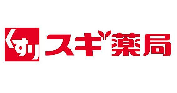 中古マンション-豊田市若林東町沖田 スギドラッグ 若園店まで徒歩約10分(約734m)