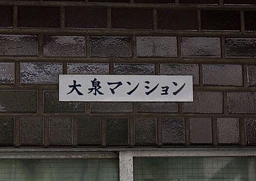 マンション(建物一部)-練馬区東大泉3丁目 大泉マンション ライズプランニング