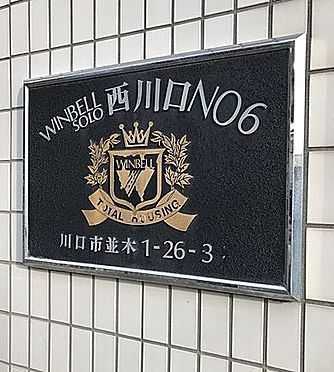 マンション(建物一部)-川口市並木1丁目 ウインベルソロ西川口第6・ライズプランニング