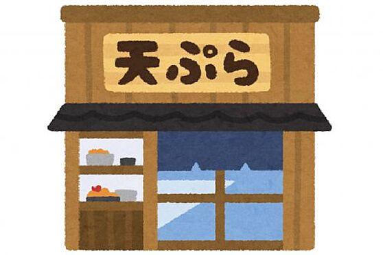 区分マンション-大田区山王4丁目 【和風料理】てんや 大森店まで879m
