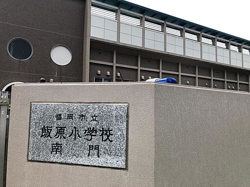 中古一戸建て-福岡市早良区飯倉4丁目 福岡市立飯原小学校まで853m