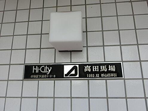 マンション(建物一部)-新宿区下落合1丁目 その他