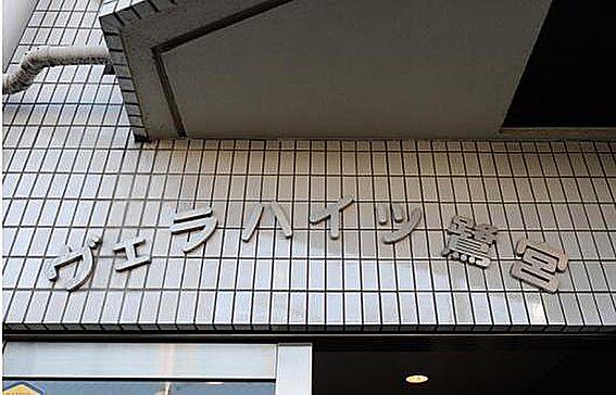 区分マンション-中野区鷺宮4丁目 その他