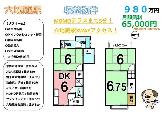 建物全部その他-京都市伏見区桃山町西尾 月額賃料65、000円で賃貸中