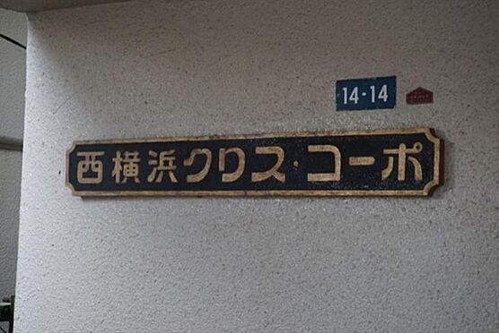 マンション(建物一部)-横浜市西区浜松町 西横浜クリスコーポ・ライズプランニング