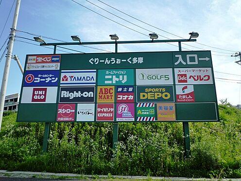 中古マンション-八王子市松木 ベルクぐりーんうぉーく店(1663m)