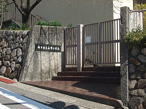 中古マンション-神戸市灘区鶴甲4丁目 神戸市立長峰中学校