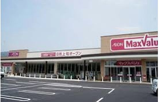 店舗・事務所・その他-姫路市書写 【スーパー】マックスバリュ書写店まで345m