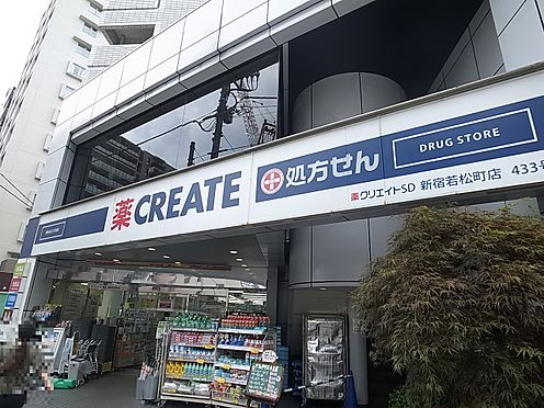 中古マンション-新宿区若松町 クリエイトS・D 新宿若松町店(徒歩2分・約130m)