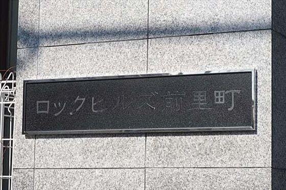 中古マンション-横浜市南区前里町3丁目 館銘板