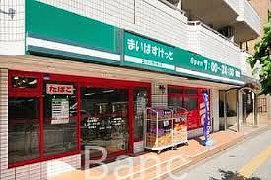 中古マンション-横浜市保土ケ谷区川辺町 まいばすけっと横浜峰岡店 徒歩2分。 120m
