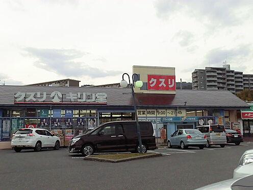 マンション(建物全部)-箕面市粟生間谷西3丁目 マンションより徒歩5分以内のドラッグストアです。