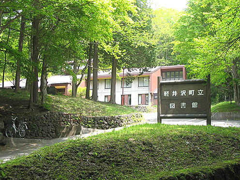 土地-北佐久郡軽井沢町大字長倉鶴溜 軽井沢町の図書館まで約4.4km(車で約8分)