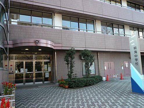 中古マンション-中央区月島2丁目 中央区立晴海中学校(322m)
