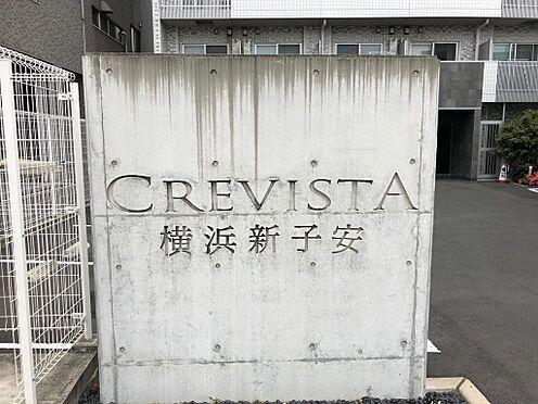 マンション(建物一部)-横浜市神奈川区子安通1丁目 マンションエンブレム