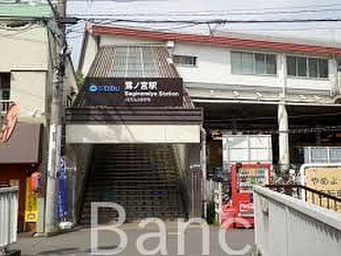 新築一戸建て-中野区鷺宮4丁目 鷺ノ宮駅(西武 新宿線) 徒歩3分。 170m