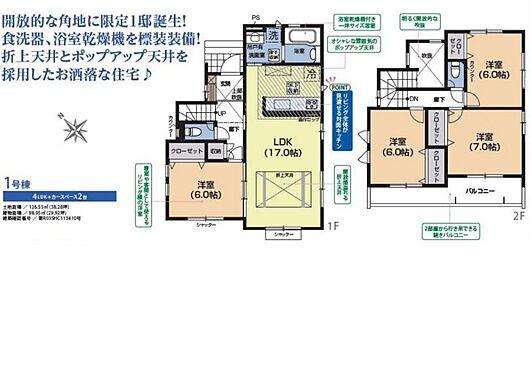 戸建賃貸-半田市港町2丁目 間取り図 4LDK