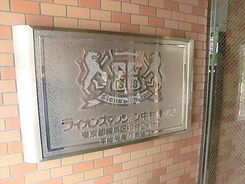 区分マンション-練馬区中村2丁目 その他