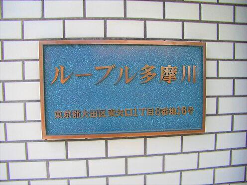 マンション(建物一部)-大田区東矢口1丁目 マンションエンブレムです。