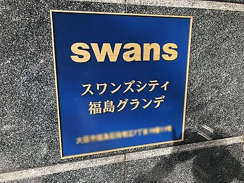 マンション(建物一部)-大阪市福島区海老江7丁目 その他