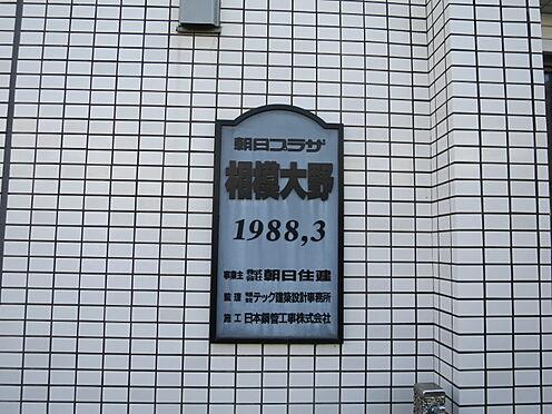 中古マンション-相模原市南区相模大野6丁目 館銘板 1988年3月竣工
