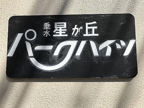 中古マンション-神戸市垂水区星が丘1丁目 外観