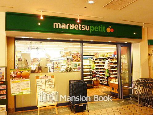 中古マンション-中央区晴海2丁目 マルエツプチ 晴海店(736m)