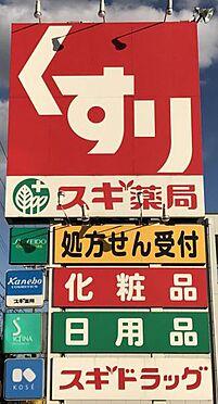 土地-清須市清洲 スギドラッグ清須東店 136m 徒歩約2分
