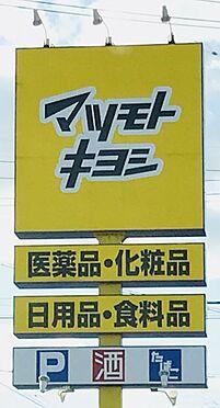 区分マンション-東海市高横須賀町御洲浜 マツモトキヨシラスパ太田川店まで約450m(徒歩約6分)