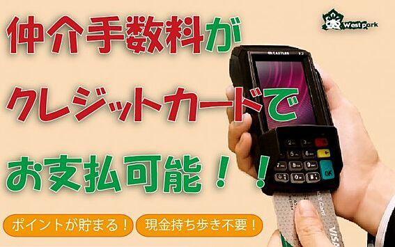 中古一戸建て-渋谷区富ヶ谷1丁目 手数料クレジットカード決済対応