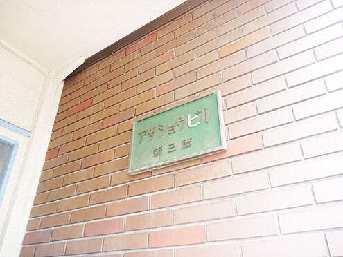 ビル(建物全部)-三鷹市下連雀2丁目 その他