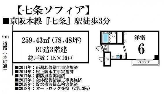 一棟マンション-京都市東山区本町6丁目 間取り
