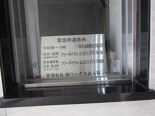 マンション(建物一部)-大田区大森西3丁目 管理人室