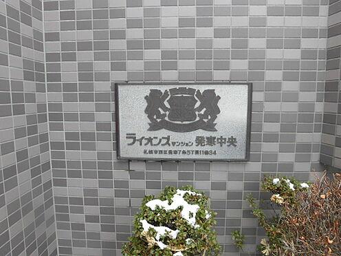 中古マンション-札幌市西区発寒七条5丁目 マンションプレート