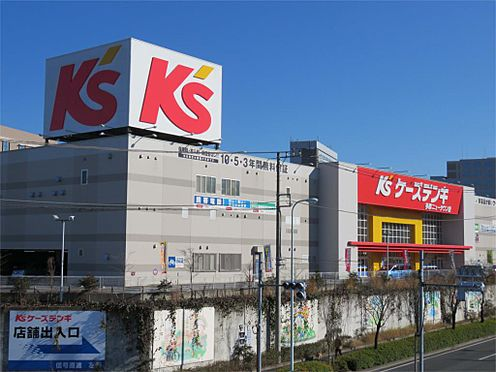 中古マンション-八王子市別所2丁目 ケーズデンキ 多摩ニュータウン店(550m)
