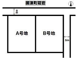 御津町碇岩/2区画