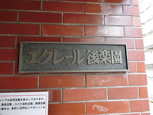 マンション(建物一部)-文京区本郷1丁目 その他