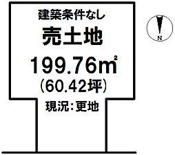高須大谷 売土地