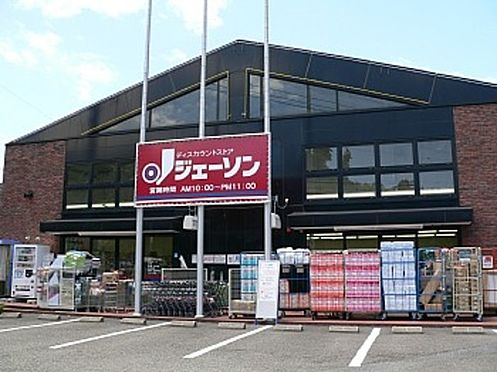 中古一戸建て-八王子市鑓水 ジェーソン 八王子上柚木店(802m)