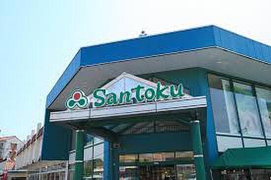 中古マンション-八王子市鑓水2丁目 スーパーマーケット三徳南大沢店(690m)