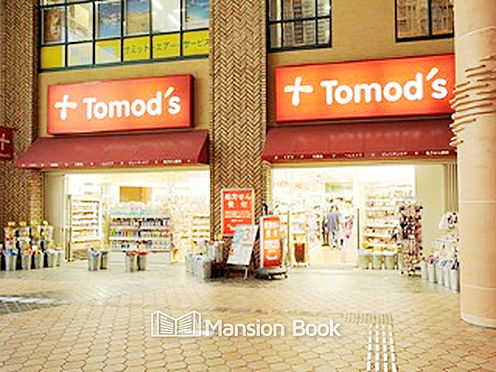 中古マンション-中央区晴海2丁目 Tomo's(トモズ) 晴海トリトン店(673m)