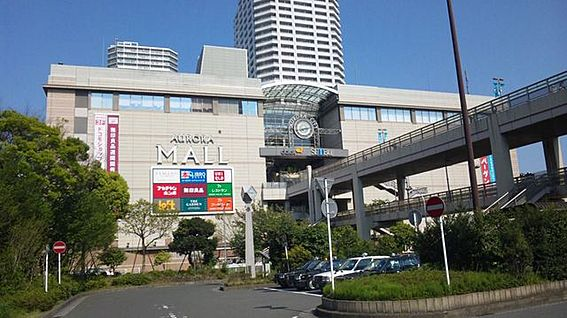中古マンション-横浜市戸塚区品濃町 オーロラモール東戸塚 徒歩9分。 700m