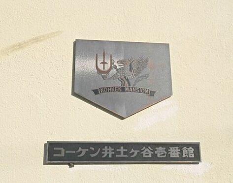 マンション(建物一部)-横浜市南区永田北2丁目 その他
