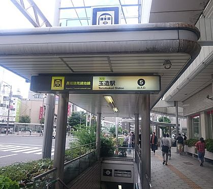 中古マンション-大阪市東成区東小橋1丁目 大阪メトロ長堀鶴見緑地線 玉造駅まで徒歩5分です