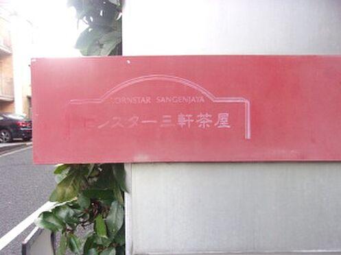 マンション(建物一部)-世田谷区下馬3丁目 外観
