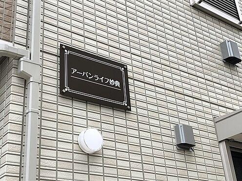 アパート-市川市塩焼3丁目 その他