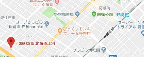 マンション(建物一部)-江別市野幌末広町 その他